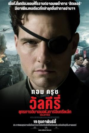 Valkyrie 2008 - ยุทธการดับจอมอหังการ์อินทรีเหล็ก HD พากย์ไทย - Cover