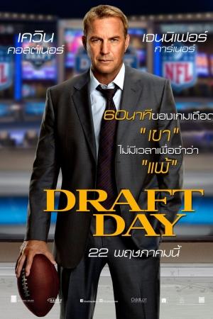Draft Day 2014 - เกมกู้เกียรติ คนชนคน HD พากย์ไทย - Cover