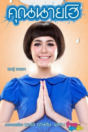 Crazy Crying Lady (2012) คุณนายโฮ - Cover