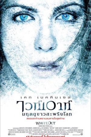 WHITEOUT 2009 - มฤตยูขาวสะพรึงโลก - Cover