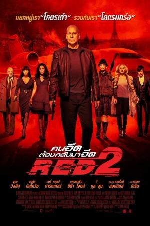 Red 2 2013 คนอึดต้องกลับมาอึด ภาค 2 - Cover