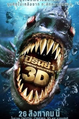 Piranha 3D 2010 ปิรันย่า กัดแหลกแหวกทะลุ - Cover
