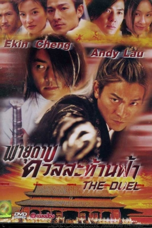 The Duel 2000 พายุดาบดวลสะท้านฟ้า - Cover