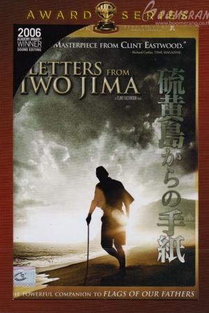 Letters From Iwo Jima 2006 จดหมายจากอิโวจิมา ยุทธภูมิสู้แค่ตาย - Cover