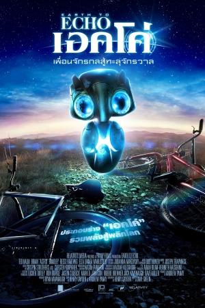 Earth To Echo 2014 เอคโค่ เพื่อนจักรกลสู้ทะลุจักรวาล - Cover