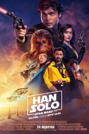 Solo A Star Wars Story 2018  ฮาน โซโล : ตำนานสตาร์ วอร์ส พากย์ไทยโรง - Cover