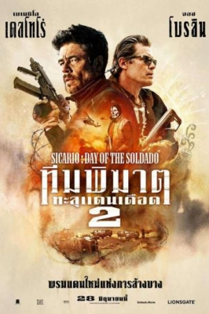 Sicario: Day of the Soldado 2018 ทีมพิฆาตทะลุแดนเดือด 2 พากย์ไทยโรง - Cover