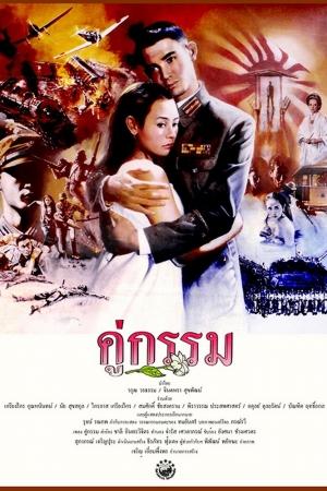[ไทย]-หนังสร้างชื่อ พระเอก  วรุฒ วรธรรม  - คู่กรรม (1988)  ร่วมไว้อาลัยการการจากไปไม่มีวันกลับ - Cover