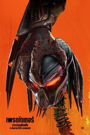 The Predator (2018) เดอะ เพรดเดเทอร์ - Cover