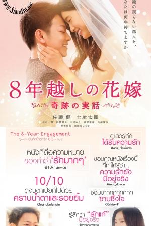 The 8-Year Engagement 2017 บันทึกน้ำตารัก 8 ปี - Cover