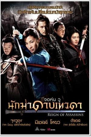 นักฆ่าดาบเทวดา  Reign Of Assassins 2010 - Cover