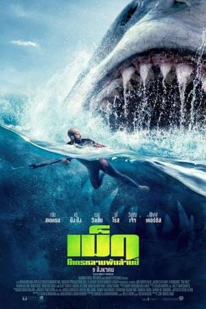 The Meg 2018 เม็ก โคตรหลามพันล้านปี พากย์ไทยโรง - Cover