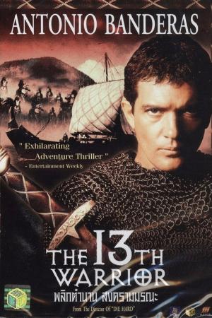 The 13th Warrior พลิกตำนานสงครามมรณะ - Cover