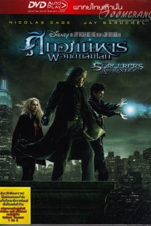 The Sorcerer's Apprentice ศึกอภินิหารพ่อมดถล่มโลก - Cover