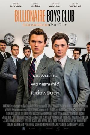 Billionaire Boys Club (2018) : รวมพลรวยอัจฉริยะ - Cover