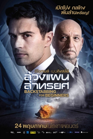 Backstabbing for Beginners (2018) : ล้วงแผนล่าทรยศ - Cover