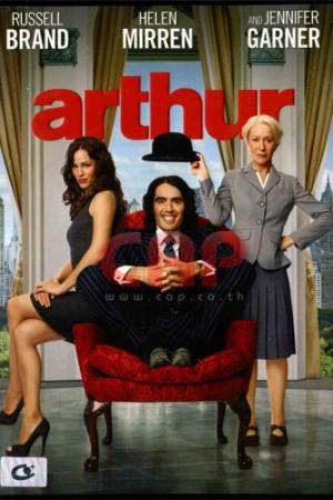 Arthur (2011) อาเธอร์ เศรษฐีเพลย์บวมส์ - Cover