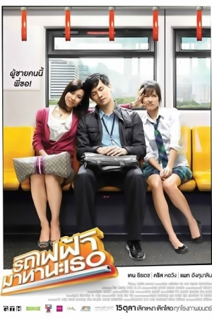 Bangkok Traffic Love Story (2009) รถไฟฟ้า มาหานะเธอ - Cover