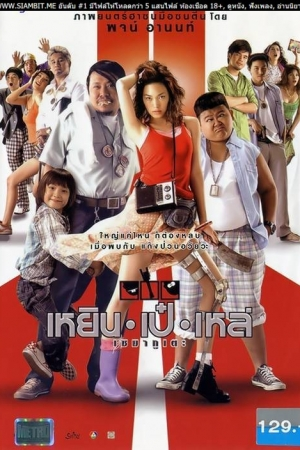 เหยิน เป๋ เหล่ เซมากูเตะ Three Cripples (2007) - Cover