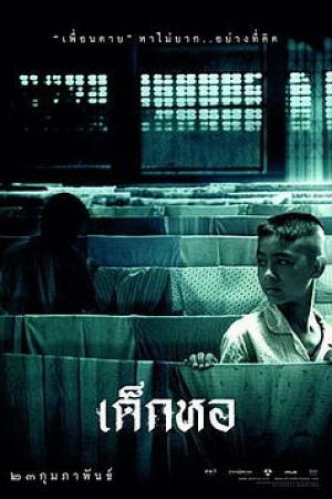 เด็กหอ Dorm 2006 - Cover