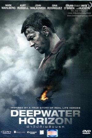 Deepwater Horizon (2016) ฝ่าวิบัติเพลิงนรก - Cover