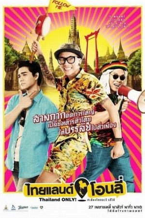 Thailand Only (2017) - ไทยแลนด์ โอนลี่ เมืองไทยอะไรก็ได้  - Cover
