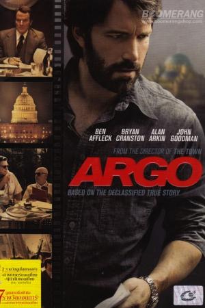 Argo 2012 อาร์โก้ แผนฉกฟ้าแลบลวงสะท้านโลก - Cover