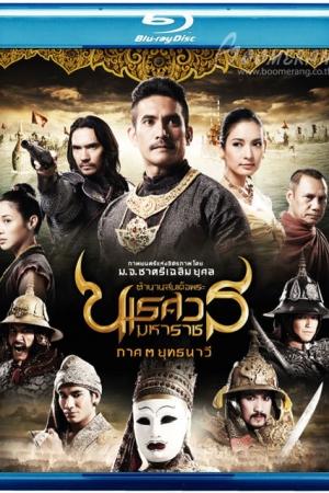 King Naresuan 3 2011 ตำนานสมเด็จพระนเรศวรมหาราช ภาค ๓ ยุทธนาวี - Cover