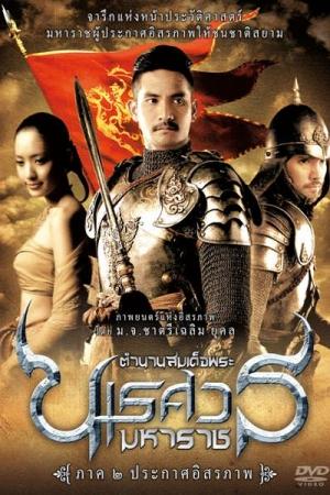King Naresuan 2 2007 ตำนานสมเด็จพระนเรศวรมหาราช ภาค ๒ ประกาศอิสรภาพ - Cover