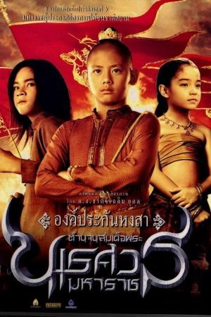 King Naresuan 1 2007 ตำนานสมเด็จพระนเรศวรมหาราช ภาค ๑ องค์ประกันหงสา - Cover