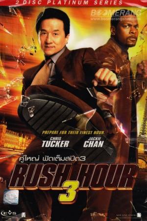 Rush Hour 3 คู่ใหญ่ฟัดเต็มสปีด ภาค 3 2007 - Cover