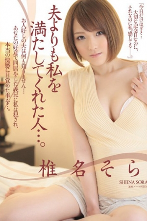 JUX-884 Person Who Satisfies Me More Than My Husband .... Shiina Sky - Cover