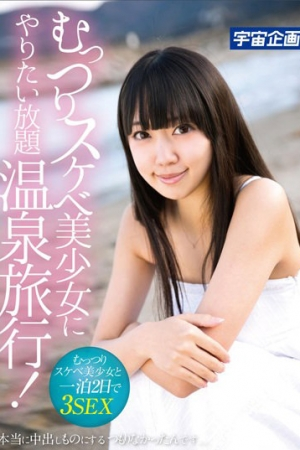 MDTM-135 Moody Unlimited Want To Do In Lewd Pretty Hot Spring Trip!I Did Not Intend To To Those Pies Really. . Ayase Birds - Cover
