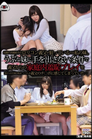 OYC-055 My Sister's Is Aiming Pedophile Father-in-law Of The Mother's Remarriage Opponent.My Sister You Accept The Home In Shame Play From His Father-in-law In Conditions That Do Not Generate A Hand To Naive Sister, Had Gotten Unawares Feel The Blood ○ Po