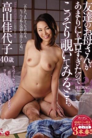 OBA-275 When Too Mom Friends Peek Secretly Because Was Too Erotic .... Kayoko Takayama - Cover