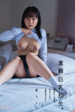 MUM-232 Baby-faced Big <u><strong>Tits</strong></u> Girls.Uncle Of Relatives Taught Me Feels Good Act. MayuzumiChiyo - Cover