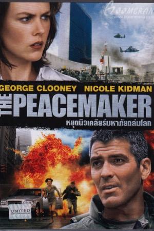 The Peacemaker (1997) : พีซเมคเกอร์ หยุดนิวเคลียร์มหาภัยถล่มโลก - Cover
