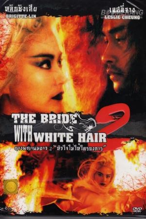 The Bride with White Hair 2 (1993)   นางพญาผมขาว หัวใจไม่ให้ใครบงการ 2 - Cover