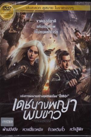 The White Haired Witch of Lunar Kingdom (2014) เดชนางพญาผมขาว - Cover