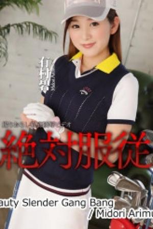 Tokyo Hot n1146 Beauty Slender Gang Bang - Cover