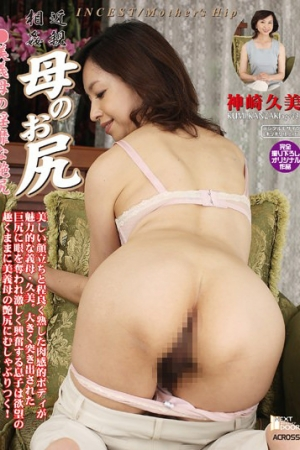 AWD-85 Rogue Tsuyashiri Kanzaki Kumi Ass Beauty - Mother-in-law Of Incest Mother
