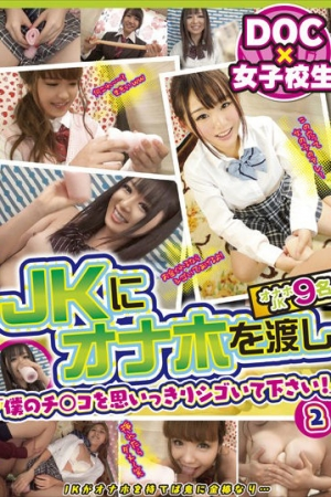 ULT-104 Please Omoikkiri Squeezed My Chi ● Co! Pass The Onaho To JKTwo - Cover