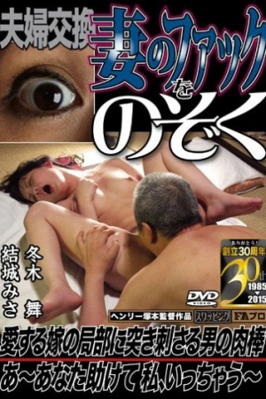 FAX-523 I Except The Fuck Of Wife Swapping Wife - Cover