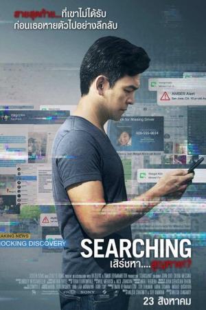 Searching (2018) เสิร์ชหา....สูญหาย - Cover
