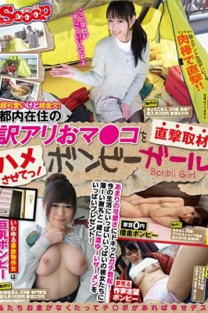 SCPX-126 I Super-cute Super Lack Of Money!Hit Interviewed Ali Translation Your Ma ● Co Of Tokyo Resident!I Went To Saddle!Doki And Apt Erection Bonbi Girl Too Of Cuteness!Full Gift Concentrated Yui Semen Along With The Full Full Of Usui Reward Her To Us N - Cover