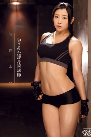 DVAJ-142 I Committed A Self-defense Instructor Ai Minano - Cover