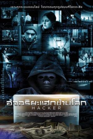 Hacker (2016) : อัจฉริยะแฮกข้ามโลก - Cover