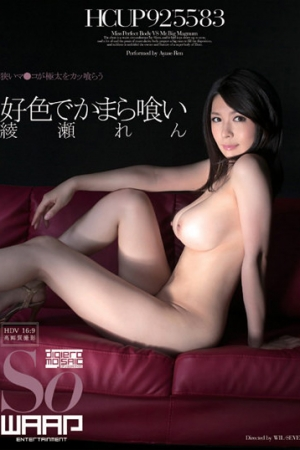 WSS-218 Ren Ayase Eat Big Amorous