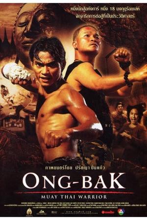 Ong-Bak 1 องค์บาก (2003) - Cover