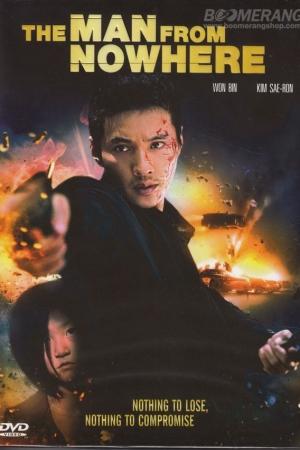 The Man from Nowhere 2010 นักฆ่าฉายาเงียบ - Cover